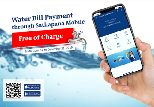 Water Bill payment | SATHAPANA Bank Plc